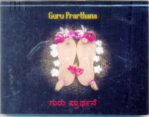 Guru Prathana0001